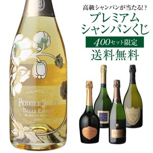 """ワイン 送料無料 高級シャンパンを探せ 第12弾 """"トゥルベ..."""
