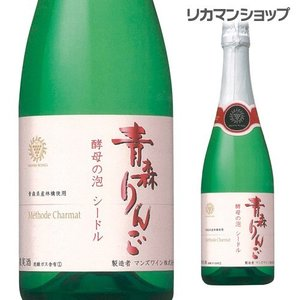 スパークリングワイン マンズワイン 酵母の泡 青森りんご 720ml やや甘口 シードル アップルワ...