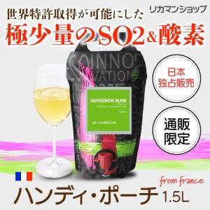 白ワイン レ ゾンブレル ソーヴィニヨン ブラン ペイドック 1.5Lパック ポーチワイン 1,500ml 長S likaman