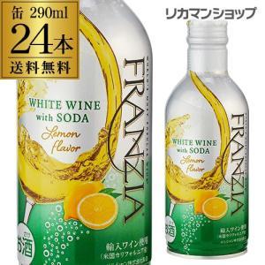 スパークリングワイン フランジア ホワイトワイン ウィズソーダ レモン 290ml缶 24本入ケース 白泡 辛口 長S likaman