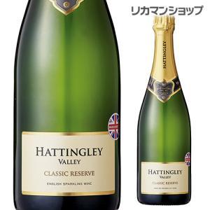 スパークリングワイン ハッティングレイ ヴァレー クラシック レゼルヴ ブリュット NV ハッティングレイヴァレー 750ml イギリス  辛口 長S likaman