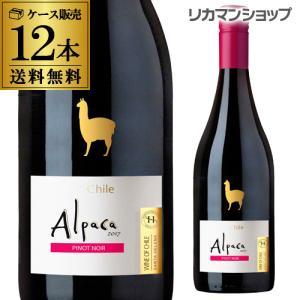 赤ワイン アルパカ ピノ ノワール サンタ ヘレナ 750ml 12本入ケース チリ セントラルヴァ...