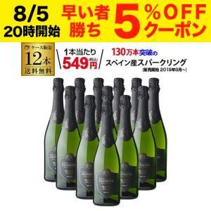 1本当り400円(税別) 送料無料 当店最安値 スペイン産スパークリングワイン プロヴェット ブリュット 12本 白泡 長S EPA発効 予約 2020/2月上旬発送予定