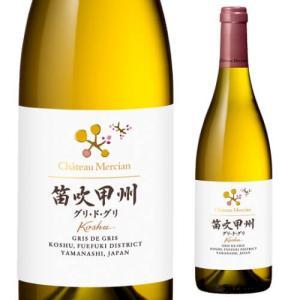 白ワイン シャトーメルシャン笛吹甲州グリドグリ 750ml 日本ワイン 国産ワイン 長野 辛口 フル...
