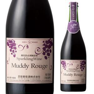 ワイン スパークリングワイン マディ ルージュ 750ml 山梨県 Muddy Rouge 酸化防止剤無添加 赤ワイン ぶどう 長S likaman