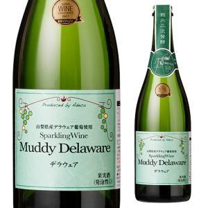 ワイン スパークリングワイン マディ デラウェア 750ml 山梨県 泡 Muddy 白ワイン ぶどう 葡萄長S likaman