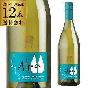 1本当たり470円(税別)送料無料 白ワイン アルパカ スペシャルブレンド ホワイト サンタ ヘレナ...