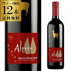 1本当たり470円(税別)送料無料 赤ワイン アルパカ スペシャルブレンド レッド サンタ ヘレナ ...