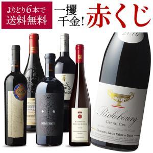 一攫千金  赤くじ リシュブールが当たるかも ? 限定500セット ワイン 福袋 ワイン くじ リシュブール グロ セーニャ 赤ワイン