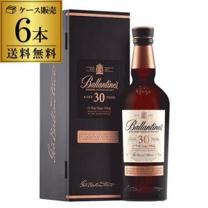 ウイスキー バランタイン 30年 700ml 6本 送料無料 ウィスキー ブレンデッド スコッチ whisky 虎S|likaman