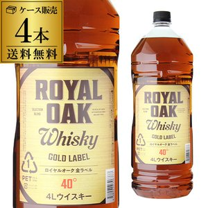 ウイスキー 送料無料 ケース販売 ロイヤルオーク 金ラベル 40度 4000ml×4本 リカウイス whisky 700ml換算697円(税別) 長S|likaman