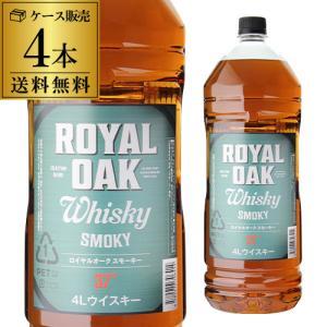 ウイスキー ロイヤルオーク ピーテッド 送料無料 37度 4L 4000ml 4本 ウィスキー japanese whisky 大容量 700ml換算557円(税別) 長S|likaman