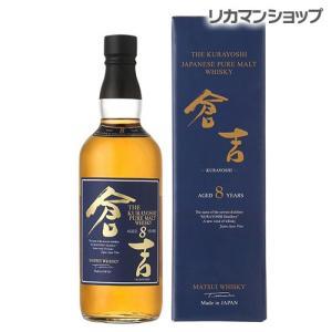 ピュアモルト ウイスキー 倉吉 8年 700ml 43度 鳥取県 松井酒造 長S ウィスキー kurayoshi age8 japanese whisky|likaman