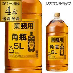 送料無料 ケース4本入 サントリー 角瓶5L 5000ml×4本 業務用 ウイスキー ウィスキー whisky 虎S japanese whisky|likaman