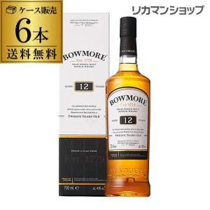 【送料無料 ケース6本入 ボウモア 12年 700ml 40度 アイラ スコッチ シングルモルト likaman_BO12 ウイスキー ウィスキー 虎S|likaman