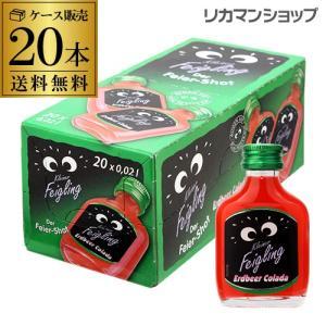 送料無料 クライナーファイグリング エルダーコラーダ 20ml×20本 17度 瓶 リキュール フレーバードウォッカ ドイツ いちご イチゴ|likaman