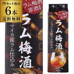 送料無料 ラム梅酒 ジャマイカ産ラム仕込み 1800ml×6本 7年貯蔵の原酒使用|likaman