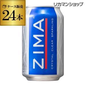 ZIMA ジーマ 330ml缶×24本 クリア スパークリング  1ケース(24本) 1本あたり205円(税別) モルソンクアーズ リキュール 缶 長S likaman