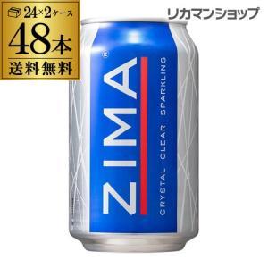 送料無料 ZIMA ジーマ 330ml缶×48本 2ケース クリア スパークリング 2ケース(48本) 1本あたり213円(税別) モルソンクアーズ リキュール 缶 長S likaman