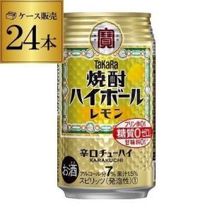 焼酎ハイボール タカラ レモン 350ml缶×1ケース(24缶) TaKaRa チューハイ サワー 酎ハイ レモンサワー 長S|likaman