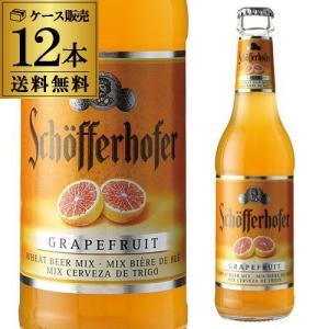 ドイツ ビール シェッファー ホッファー グレープフルーツ 330ml 瓶 12本 送料無料 輸入ビール 海外ビール フルーツビール オクトーバーフェスト|likaman