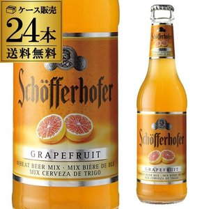 華やかな香りと滑らかな味わいで人気のヴァイツェン(小麦ビール)シェッファーホッファーにグレープフルー...