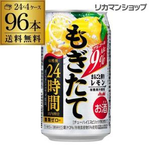 ★★新鮮なチューハイはうまい!★★ 『収穫後24時間以内搾汁』の果汁のみを使用し、つくりたてのおいし...