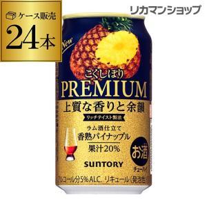 サントリー プレミアム こくしぼり 香熟 パイン 350ml缶×24本 1ケース 24缶 SUNTO...