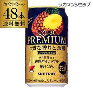 サントリー プレミアム こくしぼり 香熟 パイン 350ml缶×48本 2ケース 48缶 SUNTO...