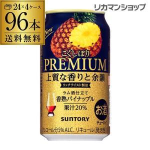 サントリー プレミアム こくしぼり 香熟 パイン 350ml缶×96本 4ケース 96缶 SUNTO...