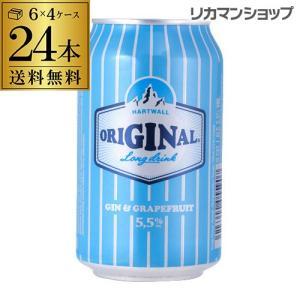ジン 送料無料 オリジナルロングドリンク5.5 330ml缶×24本 ケース販売 カクテル 長S likaman