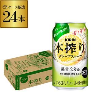 キリン 本搾り グレープフルーツ チューハイ 酎ハイ 缶チューハイ 350ml 缶 24本 1ケース...