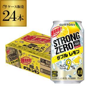 -196℃ストロングゼロ レモン 350 24 チューハイ 酎ハイ 缶チューハイ サントリー -19...