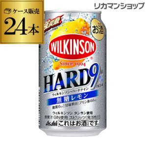 『ウィルキンソン タンサン』を使用した、炭酸強めで甘くない味わいが特長です。糖類・甘味料不使用で、ド...
