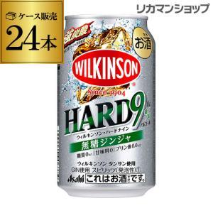 アサヒ ウィルキンソン ハードナイン  無糖ジンジャ 350ml缶×1ケース(24缶) Asahi ...