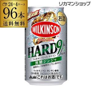 アサヒ ウィルキンソン  ハードナイン 無糖ジンジャ 350ml缶×4ケース(96缶) Asahi ...