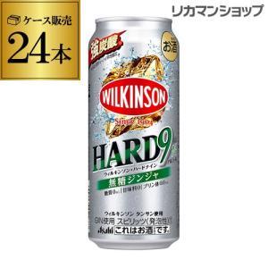 アサヒ ウィルキンソン ハードナイン 無糖ジンジャ 500ml缶×1ケース(24缶) Asahi(ウ...