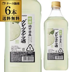 サントリー 特選果実酒房 グレープフルーツ 1.8L PET 6本 送料無料 リキュール 簡単 サワー チュウハイ ベース 長S|likaman