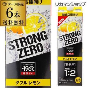 サントリー -196℃ ストロングゼロ コンク ダブルレモン 1.8L×6本 1ケース 送料無料 STRONG  ZERO チューハイ サワー カクテル 希釈用 業務用 1,800ml 長S likaman