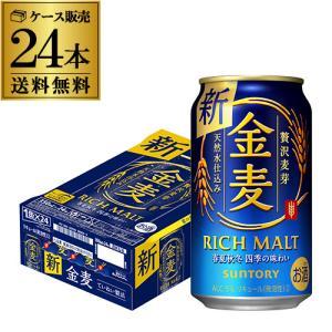 【ケース】サントリー 金麦 350ml×24缶 3ケースまで1口分の送料です! [新ジャンル][第三のビール][国産][日本][長S]