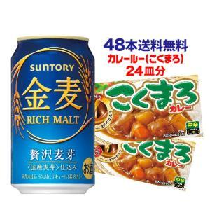 ■商品名 サントリー 金麦 ■容量 350ml×48本 ■アルコール度数 5% ※絶対もらえる幸せの...