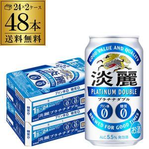 キリン 麒麟 淡麗 プラチナダブル 350ml...の関連商品6
