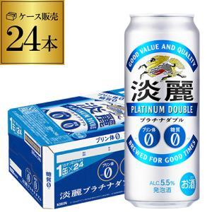 キリン ビール 発泡酒 淡麗 プラチナ ダブル 500ml×24本発泡酒 ビールテイスト 500缶 ...