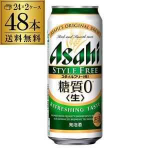 送料無料 アサヒ スタイルフリー 糖質0 ゼロ 500ml×48本発泡酒 ビールテイスト 500缶 ...