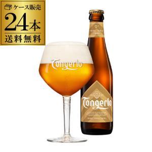送料無料 ケース販売 トンゲルロー プリオル 330ml 瓶×24本 ベルギー 輸入ビール ハーヒト Haacht|likaman