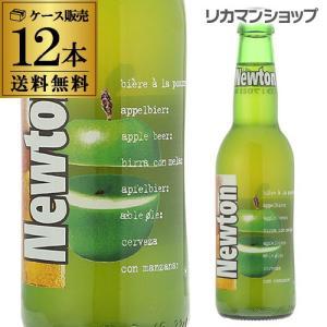 ニュートン ベルギー 250ml瓶×12本 海外ビール 輸入ビール 青りんご フルーツビール 長S|likaman