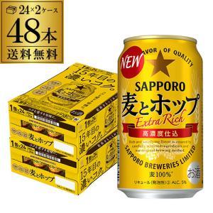 1本あたり116円(税別) ●内容 麦とホップ 350ml×48本 ※他の商品と同梱はできません。 ...