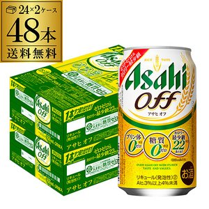 ビール 新ジャンル アサヒ オフ プリン体ゼロ 糖質ゼロ 350ml×48本 送料無料 48缶 2ケ...