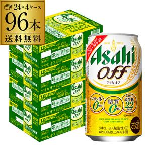 ビール 新ジャンル アサヒ オフ プリン体ゼロ 糖質ゼロ 350ml×96本 送料無料 96缶 4ケ...