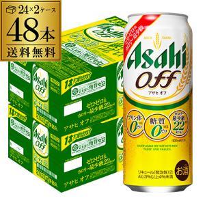 発泡 新ジャンル 第三のビール 送料無料 アサヒ オフ プリン体ゼロ 糖質ゼロ 500ml×48本新...